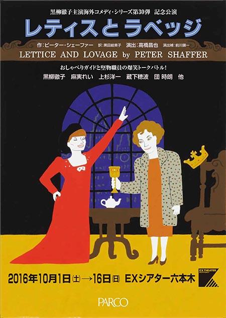 「レティスとラベッジ」チラシ表