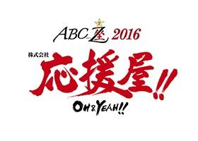 ABC座2016_応援屋_ロゴs