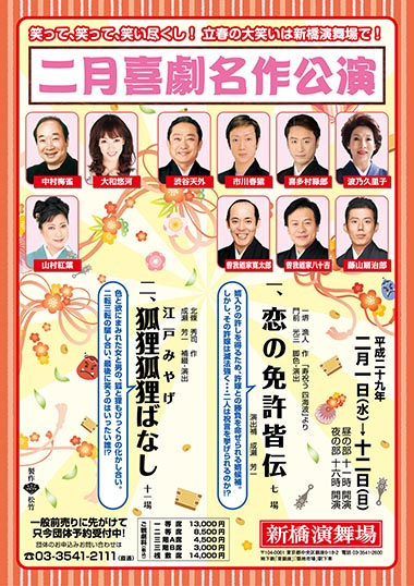 160523_29年二月喜劇名作公演_仮チラ