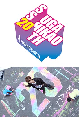 suga_20th_logoスガシカオs