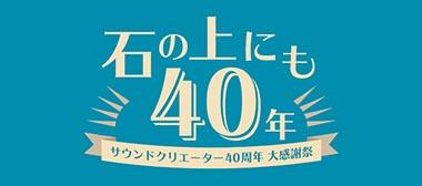 サウンドクリエーター40-logo