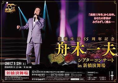 舟木シアターコンサート