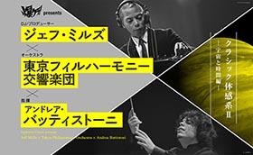 爆クラ!presents ジェフ・ミルズ×東京フィルハーモニー交響楽団×バッティストーニs