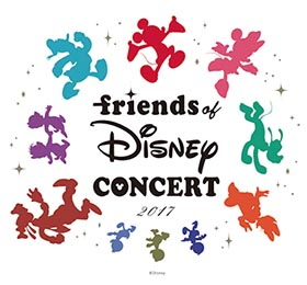 フレンズ・オブ・ディズニー・コンサート 2017s