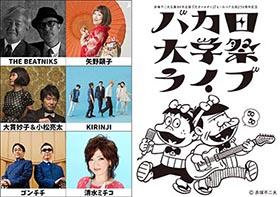 バカ田大学祭ライブ2a