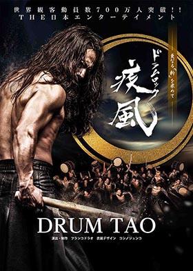 DRUM TAO2017KO2a