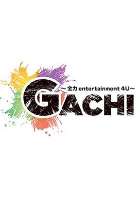 GACHI帝劇クリエトリミング
