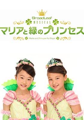 マリアと緑のプリンセスKO2-s