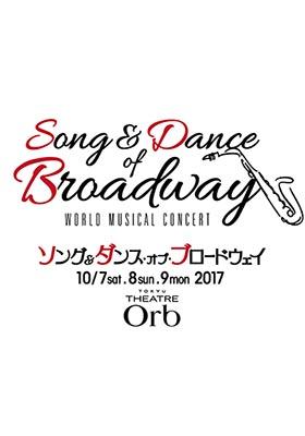 sソング&ダンス2017