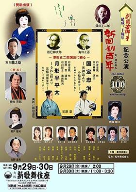劇団若獅子-2017-380s