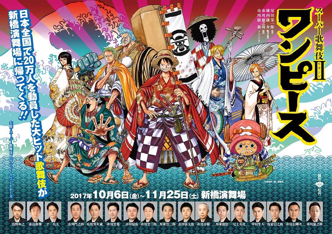ワンピース歌舞伎1100-2017