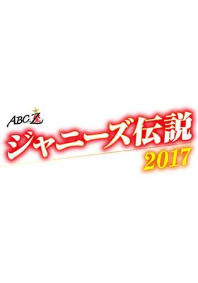 ジャニーズ伝説2017-s