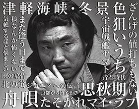 阿久悠リスペクトコンサートメインビジュアル0731f