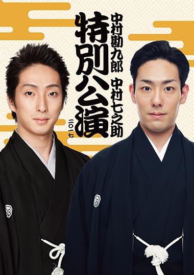 中村兄弟特別公演 のコピーc