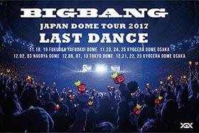 BIGBANG(2017.08.15)a