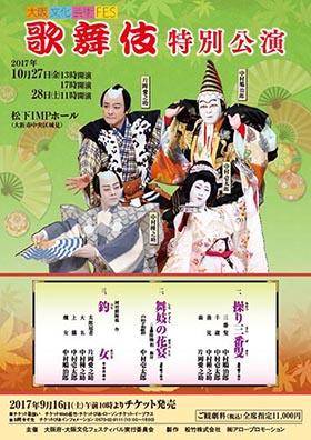 大阪文化芸術フェス_歌舞伎特別公演チラシb