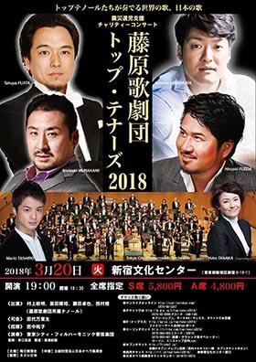 藤原歌劇団トップ・テナーズ2018チラシビジュアルhs