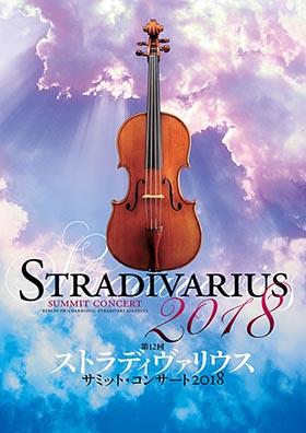 ストラディヴァリウス380-s