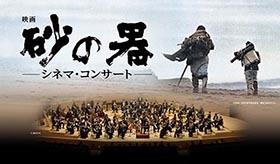 映画『砂の器』シネマ・コンサート-2018(要クレジット)b
