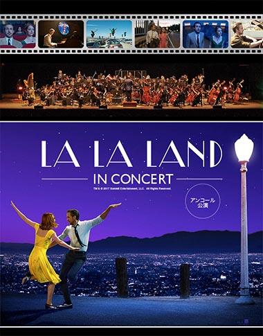 LA・LA・LAND2018disk