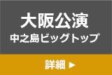 大阪公演5