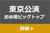 東京公演5