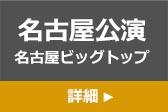 名古屋公演キュリオス