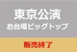 キュリオス東京販売終了