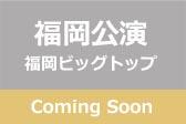 2福岡comingsoon