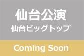 2仙台comingsoon