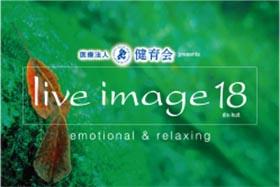 健育会image18_logo[冠付]image18_logo[冠付]
