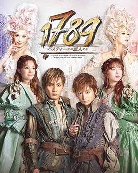 ■ミュージカル『1789 -バスティーユの恋人たち-』[福岡]s