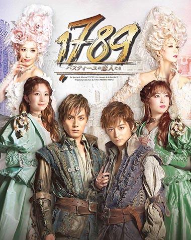 ■ミュージカル『1789 -バスティーユの恋人たち-』[福岡]