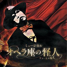 オペラ座の怪人KT2018b