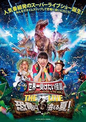 世界一×恐竜a