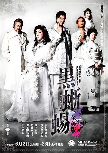 六月花形新派公演『黒蜥蜴』