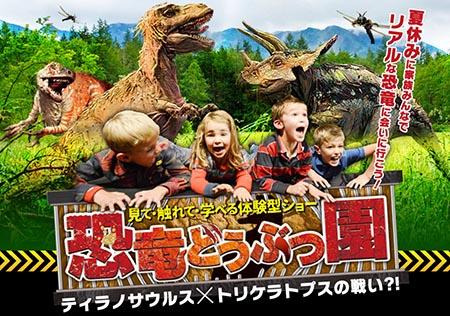 2恐竜どうぶつ園2018-01