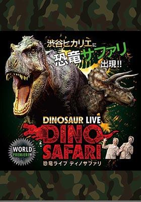 恐竜サファリ迷彩
