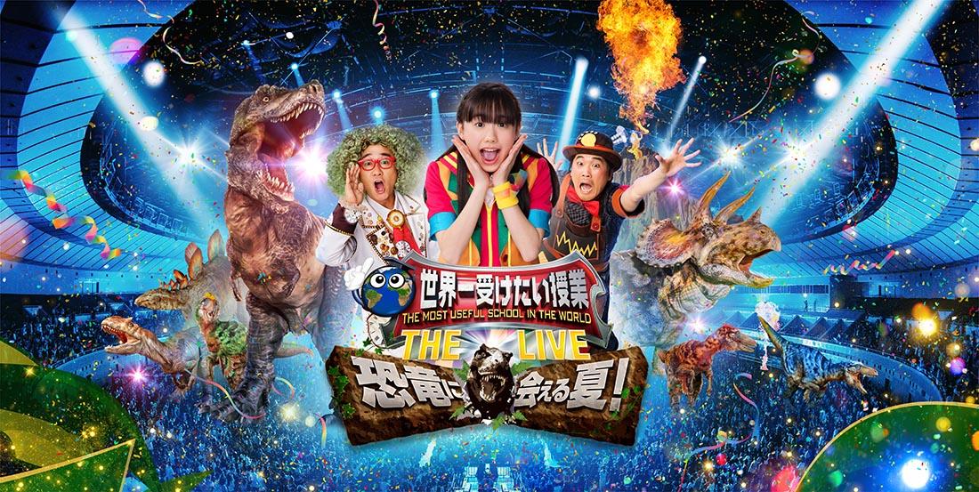 201804日テレ横_恐竜に会える夏