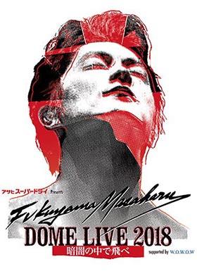 201805福山雅治K横浜s