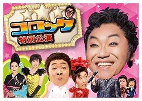 s201805新歌舞伎座コロッケ特別公演c