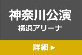 恐竜2018神奈川公演