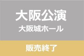 恐竜2018大阪公演-終了