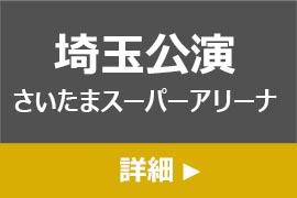 恐竜2018埼玉公演
