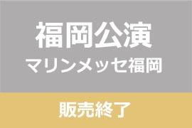 恐竜2018福岡公演-終了