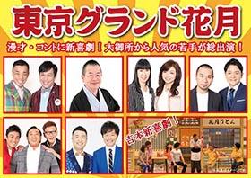 東京グランド花月201807(チケットCD様)a