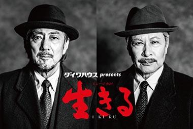 生きるikiru_ichikaga_logo1