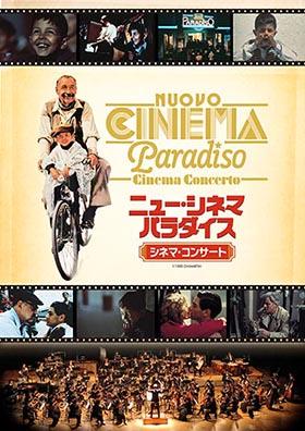 ■二ュー・シネマ・パラダイス シネマ・コンサート Nuovo Cinema Paradiso -CINEMA CONCERTO  [東京]s