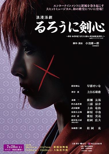 るろうに剣心ポスター2018