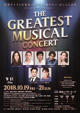 ザ・グレイテスト・ミュージカル・コンサート [東京]a